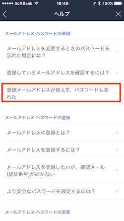 LINE_MailAdd_Release-05