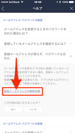 LINE_MailAdd_Release-06