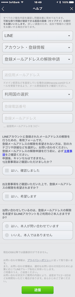 LINE_MailAdd_Release-07