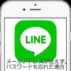 【LINE】LINEアカウント登録メールアドレスが使えず、パスワードも忘れた場合の解決方法