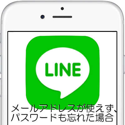 LINE_MailAdd_Release