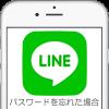 【LINE】LINEアカウントのパスワードを忘れた場合の解決方法