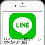 【LINE】LINEアカウントのパスワード再設定メールが届かない場合の対処法
