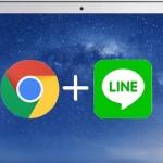 【LINE】Chrome版LINEをダウンロード&インストールする手順。初期設定も