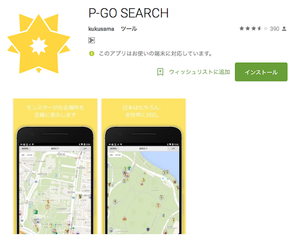 P-GO_SEARCH-06