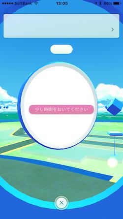 PokemonGO-Failure-07