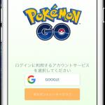 【ポケモンGO】ポケモンGO専用の新しいGoogleアカウントを作成する方法