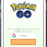 【ポケモンGO】ポケモンGOログイン画面で「ポケモントレーナークラブ」アカウントを新規作成する方法