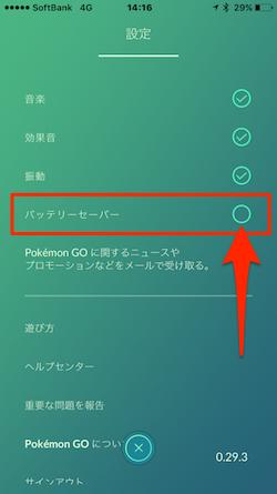 PokemonGO_BatterySaver-01