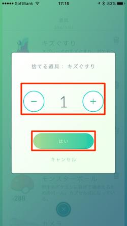PokemonGO_Pokestop-05
