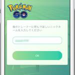 【ポケモンGO】ニックネームの変更って出来るの?その方法、条件はあるの?