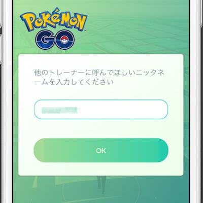 PokemonGO_nickname