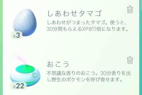 Pokemon_Incense_LuckyEgg-01