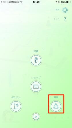 Pokemon_Incense_LuckyEgg-03
