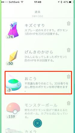 Pokemon_Incense_LuckyEgg-04