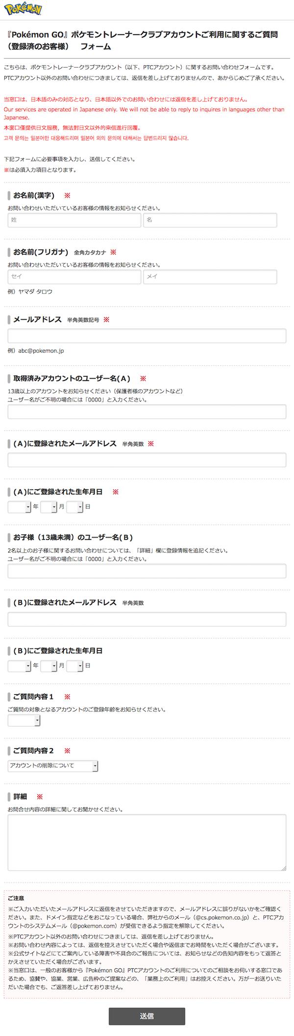 Pokemon_Trainer_Club-04