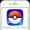 【ポケモンGO】Pokémon Goアカウント「ポケモントレーナークラブ」を登録する方法