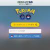 【ポケモンGO】超便利! ポケストップ検索サイト「ポケストップGO」でポケモンライフが効率的に!