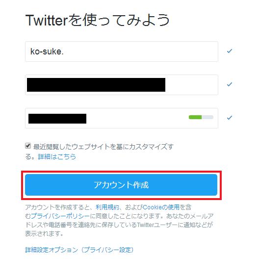 アカウント 名前 ツイッター 作成