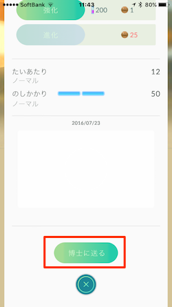 PokemonGO_SendDr−08