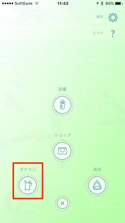PokemonGO_SendDr−05
