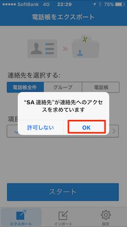 export_to_xls_iPhone-01