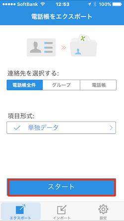 export_to_xls_iPhone-02