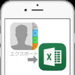 【iOS】iPhone本体から「連絡先」をExcelファイルにエクスポートする方法