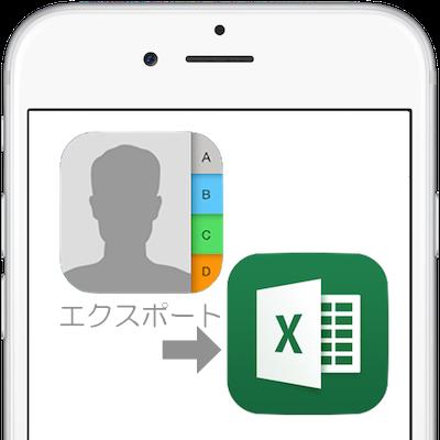 export_to_xls_iPhone