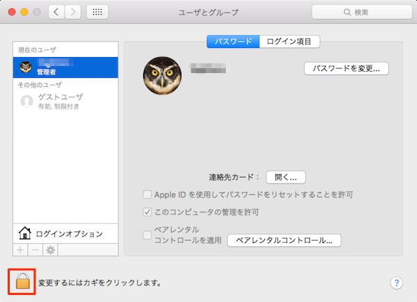 fast_user_switching_menu-03