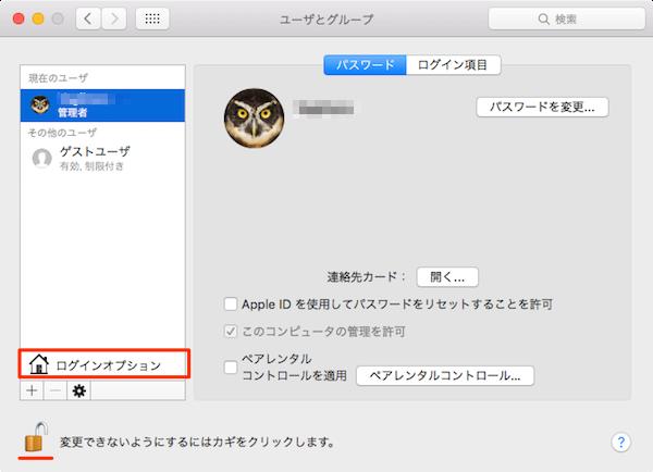 fast_user_switching_menu-05