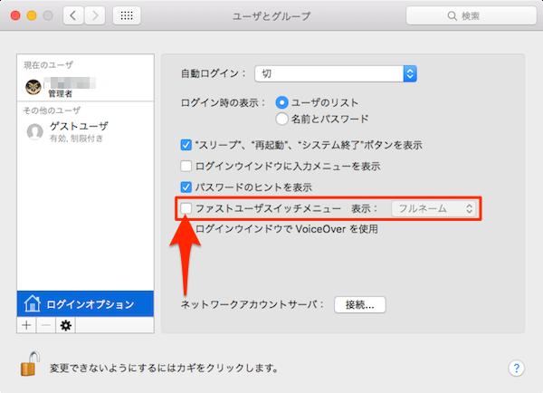 fast_user_switching_menu-06