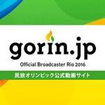 【リオオリンピック】感動の瞬間を見逃さない! 民放公式アプリ「gorin.jp」