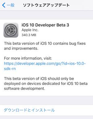iOS10beta3-01