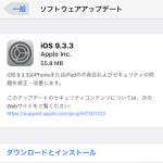 Apple、iOS 9.3.3をリリース。不具合およびセキュリティの問題を修正・改善