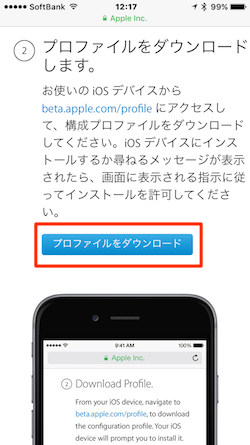 iOS_beta_program-08