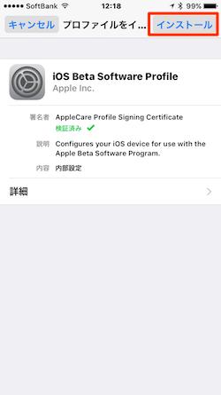 iOS_beta_program-09