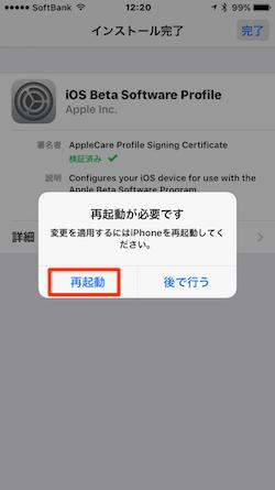 iOS_beta_program-12