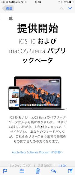 iOS_beta_program