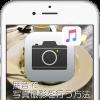iPhone_Camera_Soundless