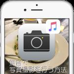 【iOS】iPhoneの写真撮影、シャッター音を鳴らさずに無音で撮る方法