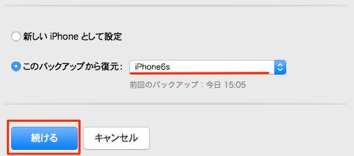 iPhone_Restore-04