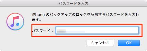 iPhone_Restore-05