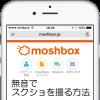 【iOS】スクリーンショット、シャッター音を鳴らさずに無音で撮る方法