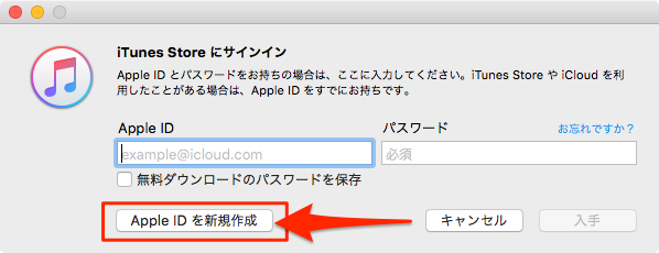 iTunes_Account-05