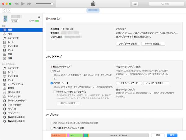 iTunes_Backup-01