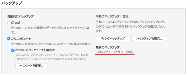 iTunes_Backup-05