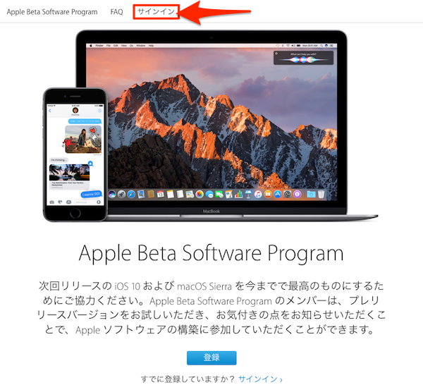 macOS_Sierra_beta_program-01