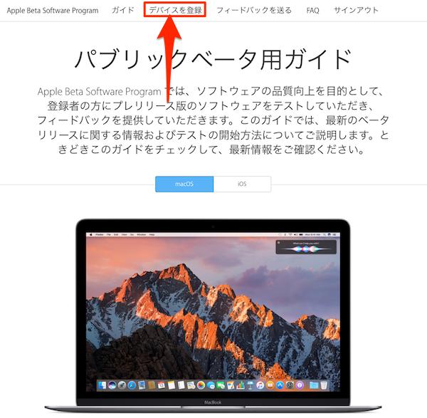 macOS_Sierra_beta_program-03