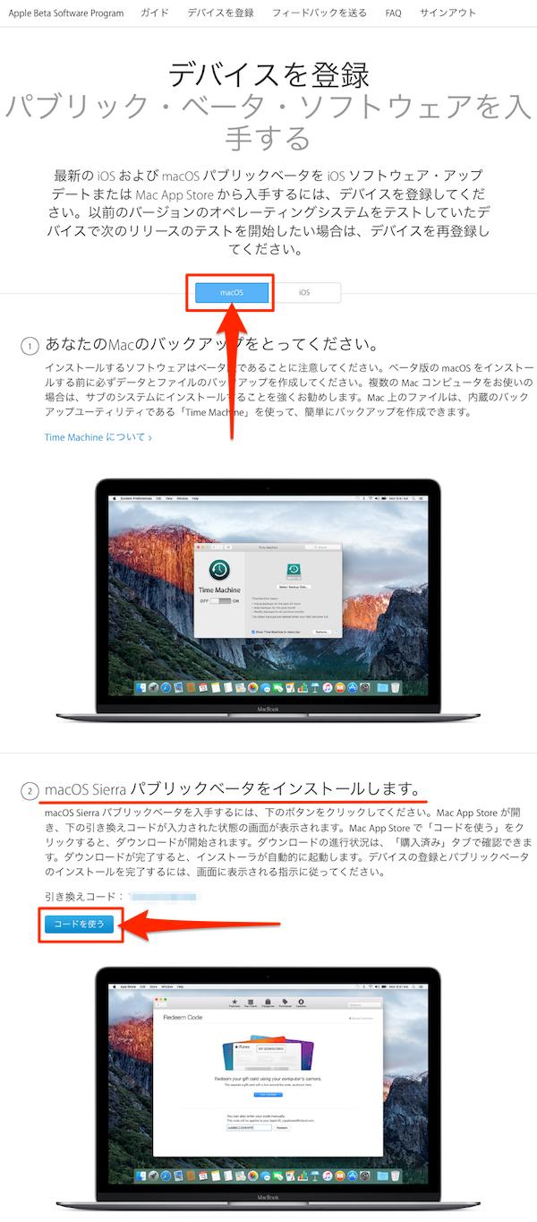 macOS_Sierra_beta_program-04